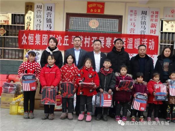 新凤凰彩票网登陆集团到沈丘马营开展寒冬送温暖活动